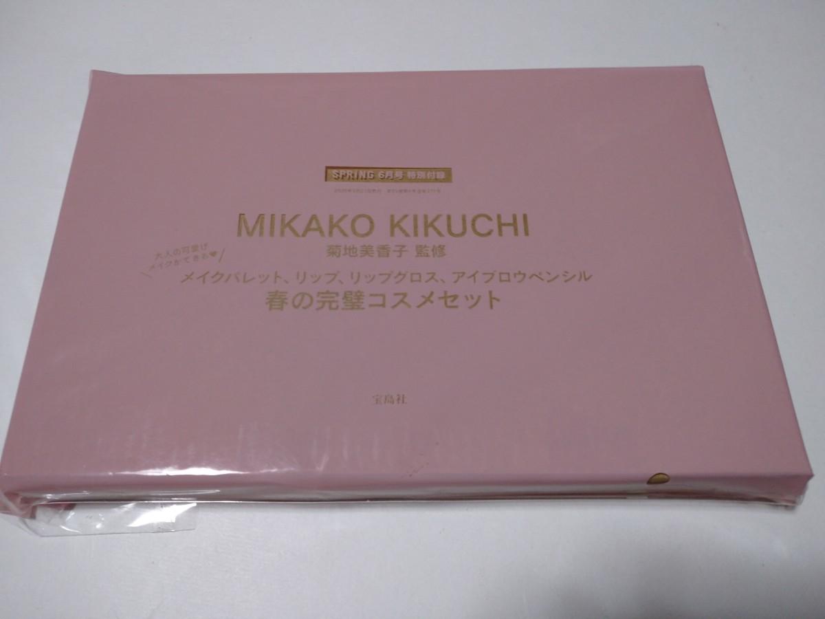SPRiNG付録  人気ヘアメイク 菊地美香子さん監修 春の完璧コスメセット