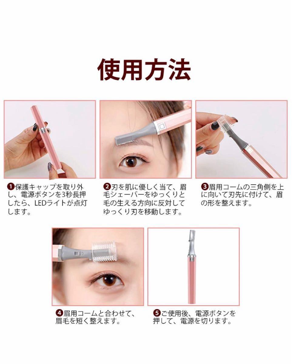 まゆげカッター 眉毛 シェーバー 眉そり 女性 電気 眉毛カッター 電動式
