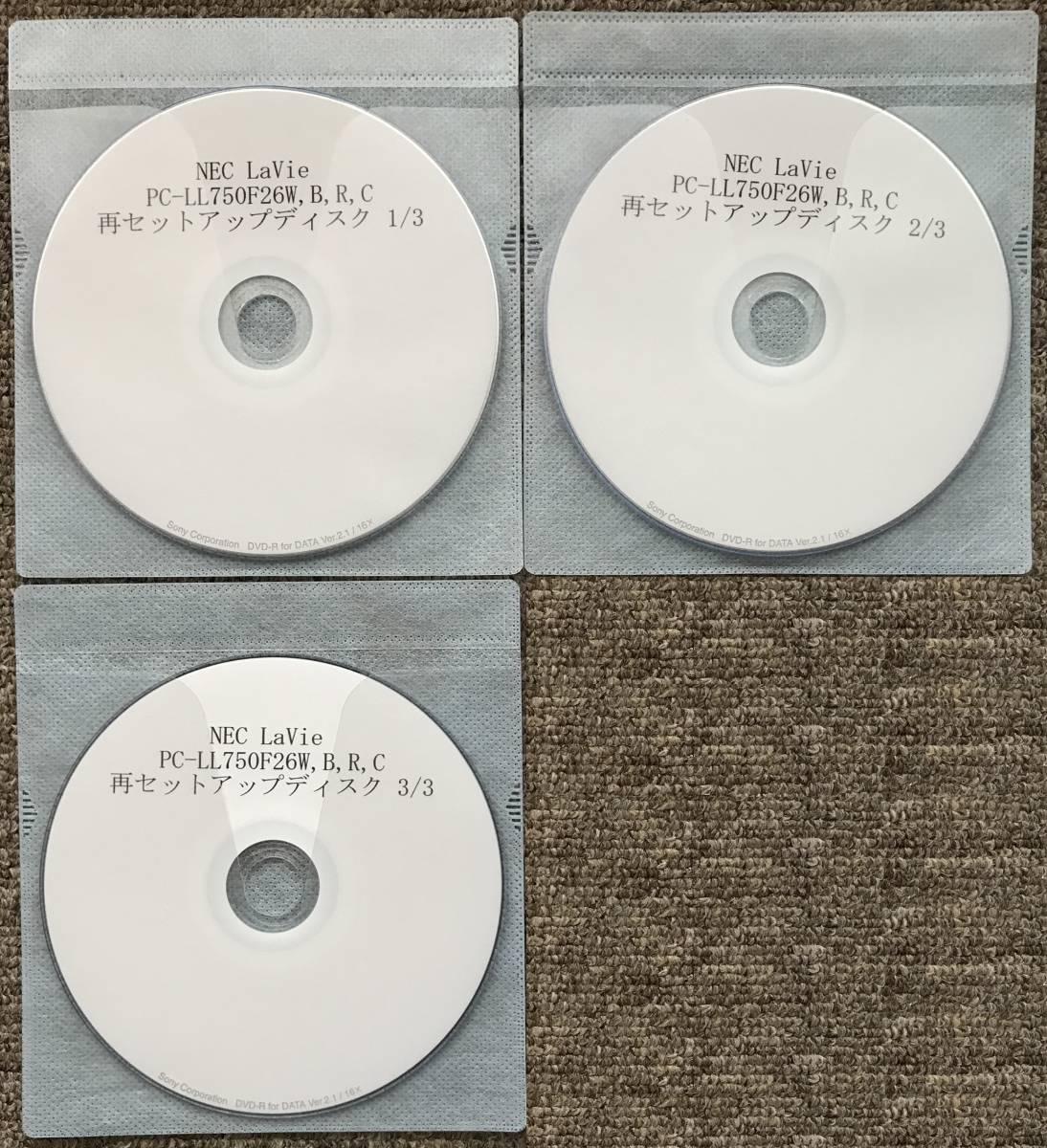LaVie★PC-LL750FS6(W,B,R,C)/PC-LL750F26(W,B,R,C)★NEC★再セットアップディスク★リカバリーメディア★DVD-R(3枚)