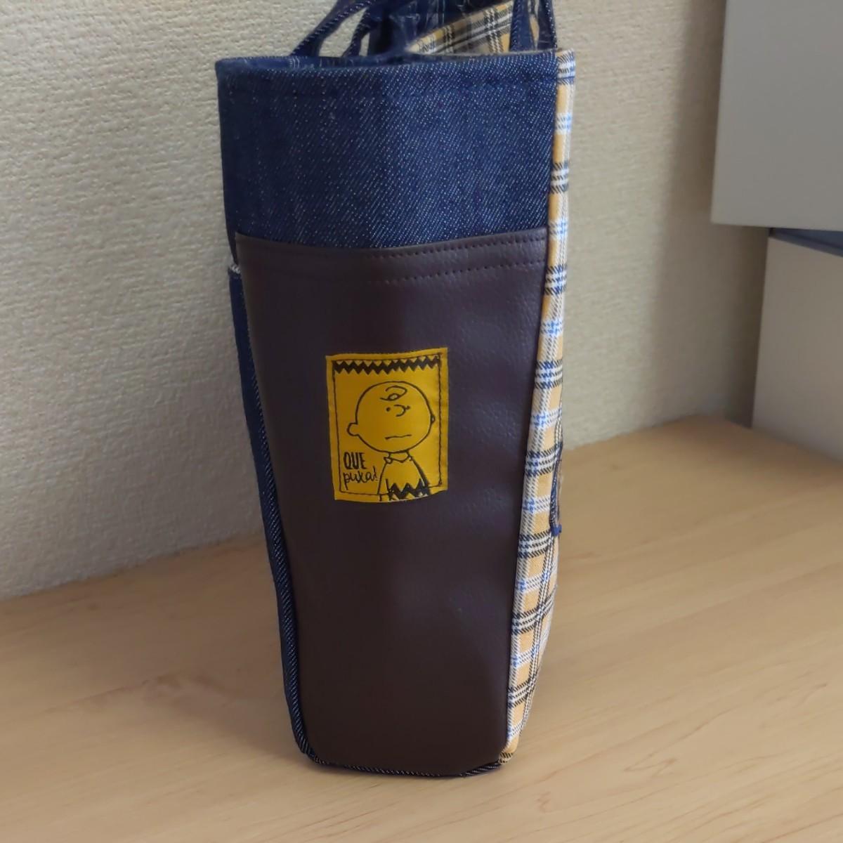 サイドポケットトートバッグ スヌーピー(チャーリー・ブラウン刺繍)ハンドメイド