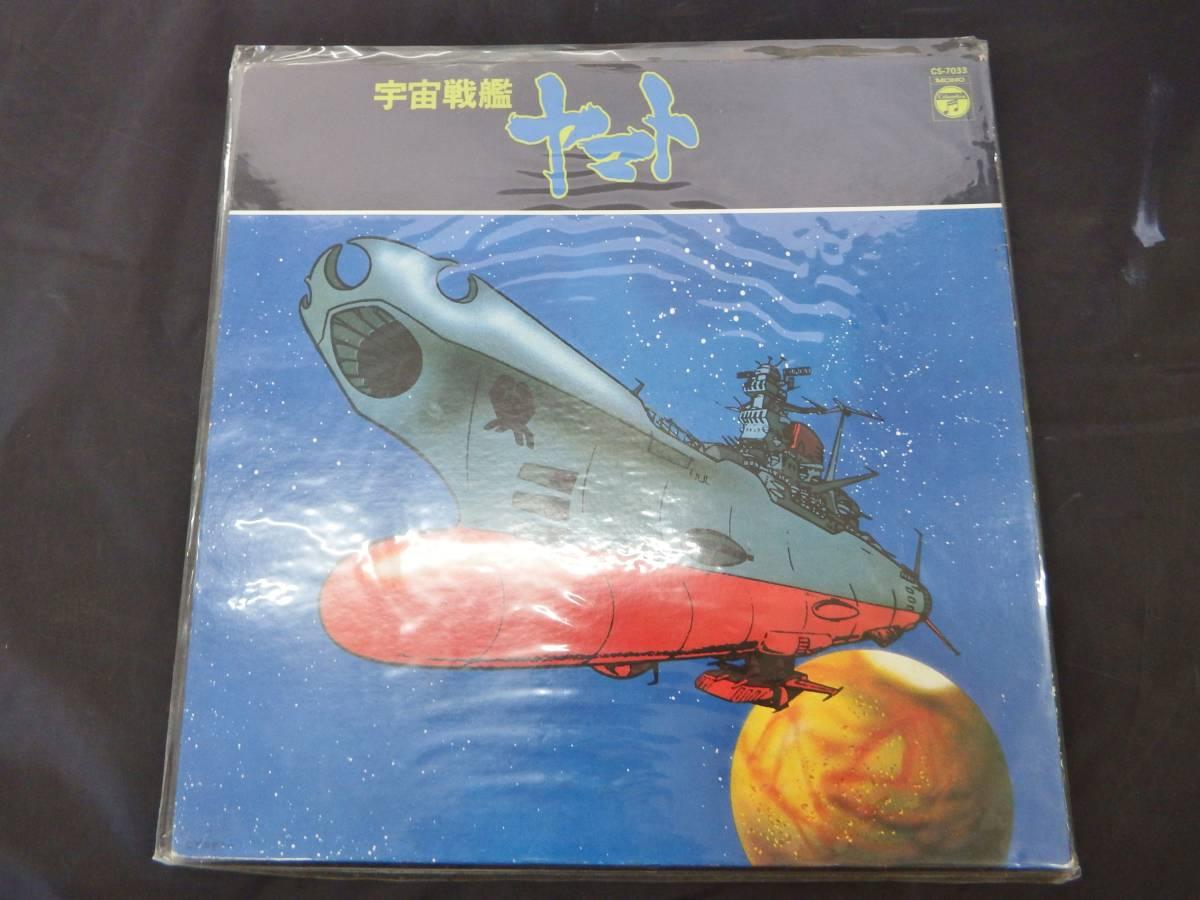 【M10E08】レコード さらば宇宙戦艦ヤマト 宇宙戦艦ヤマト 2枚 サウンドトラック_画像2
