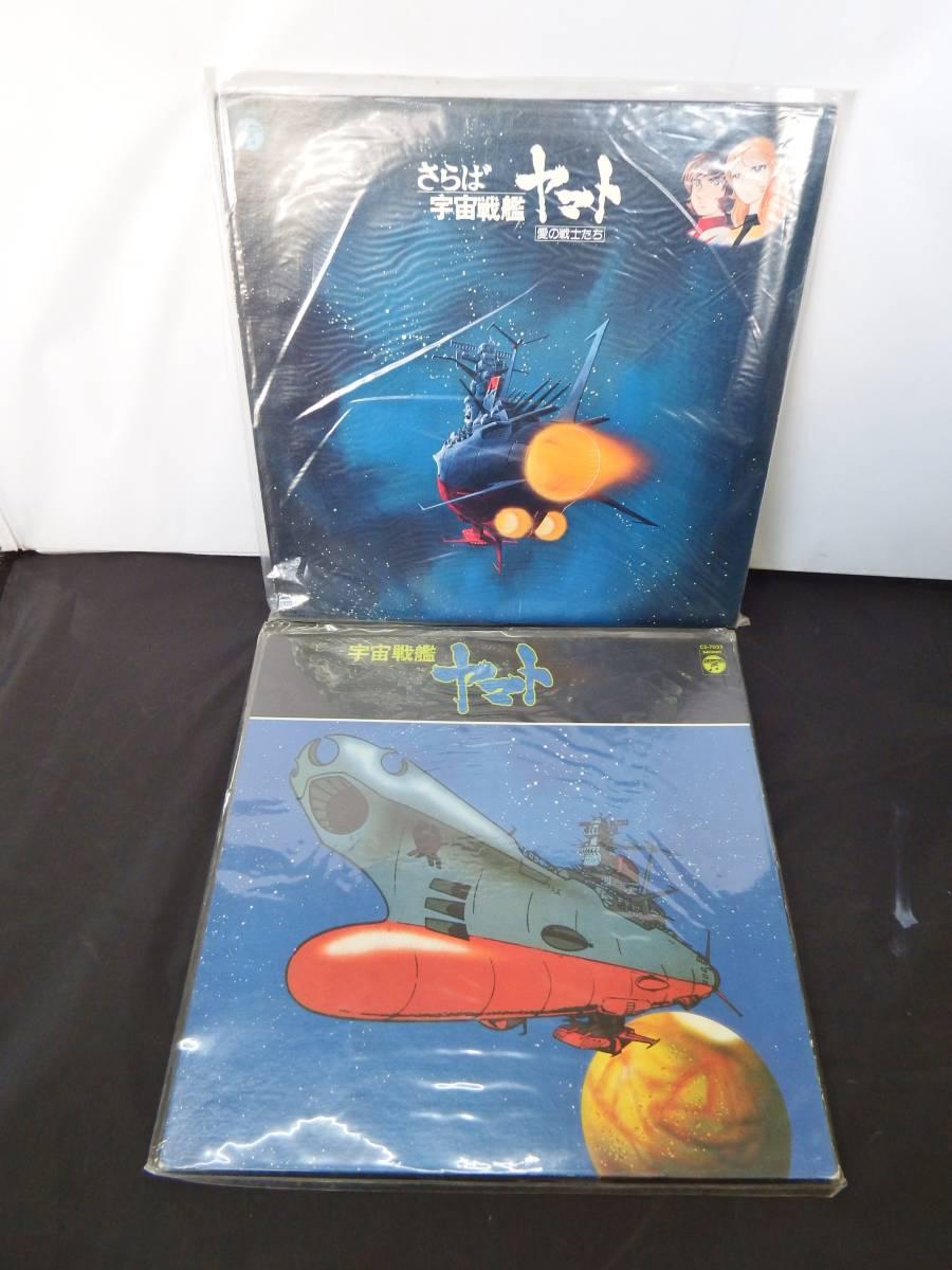 【M10E08】レコード さらば宇宙戦艦ヤマト 宇宙戦艦ヤマト 2枚 サウンドトラック_画像1