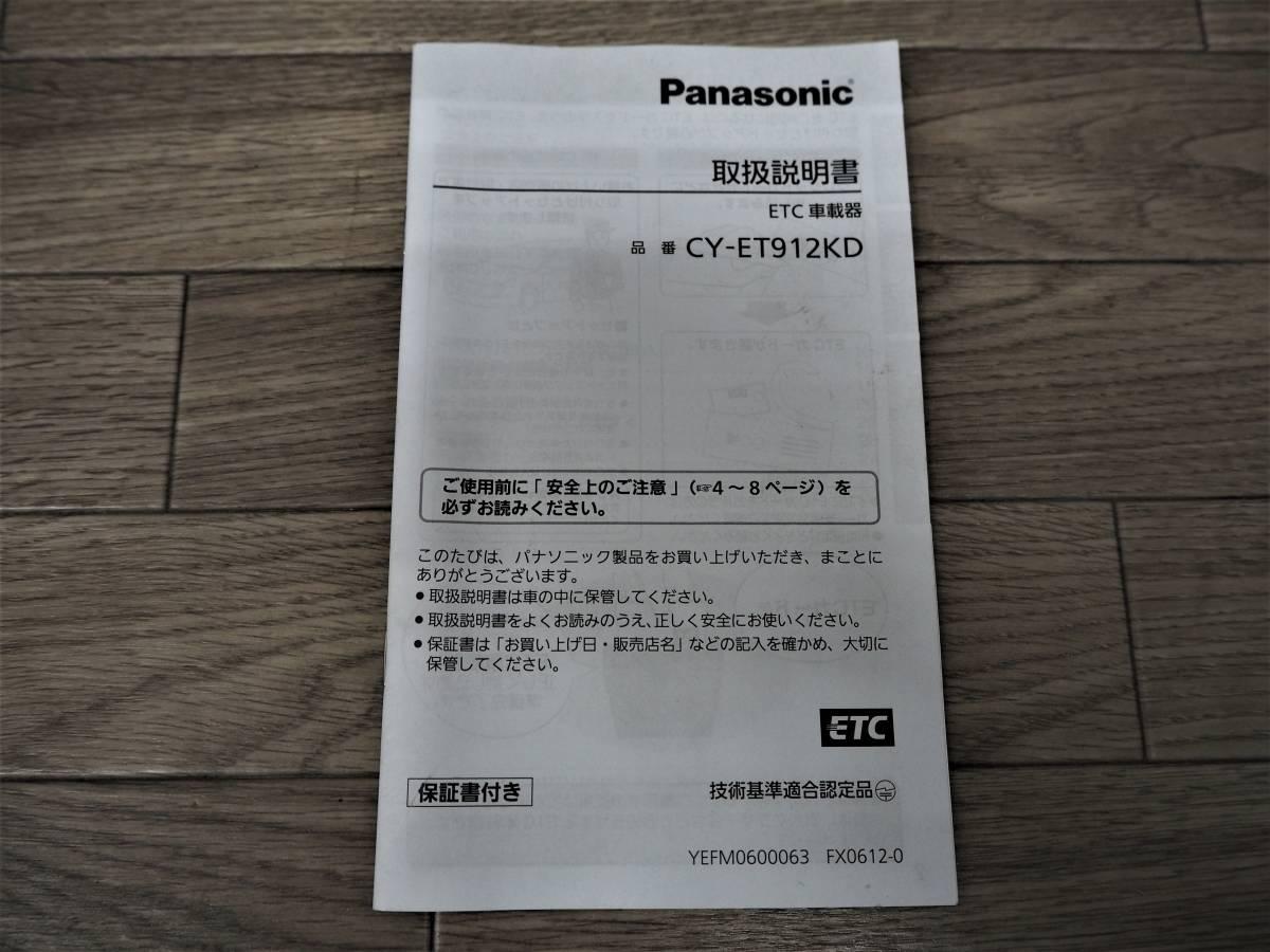 ☆ パナソニック ETC車載器 CY-ET912KD 取扱説明書 2点セット 中古☆ _画像2