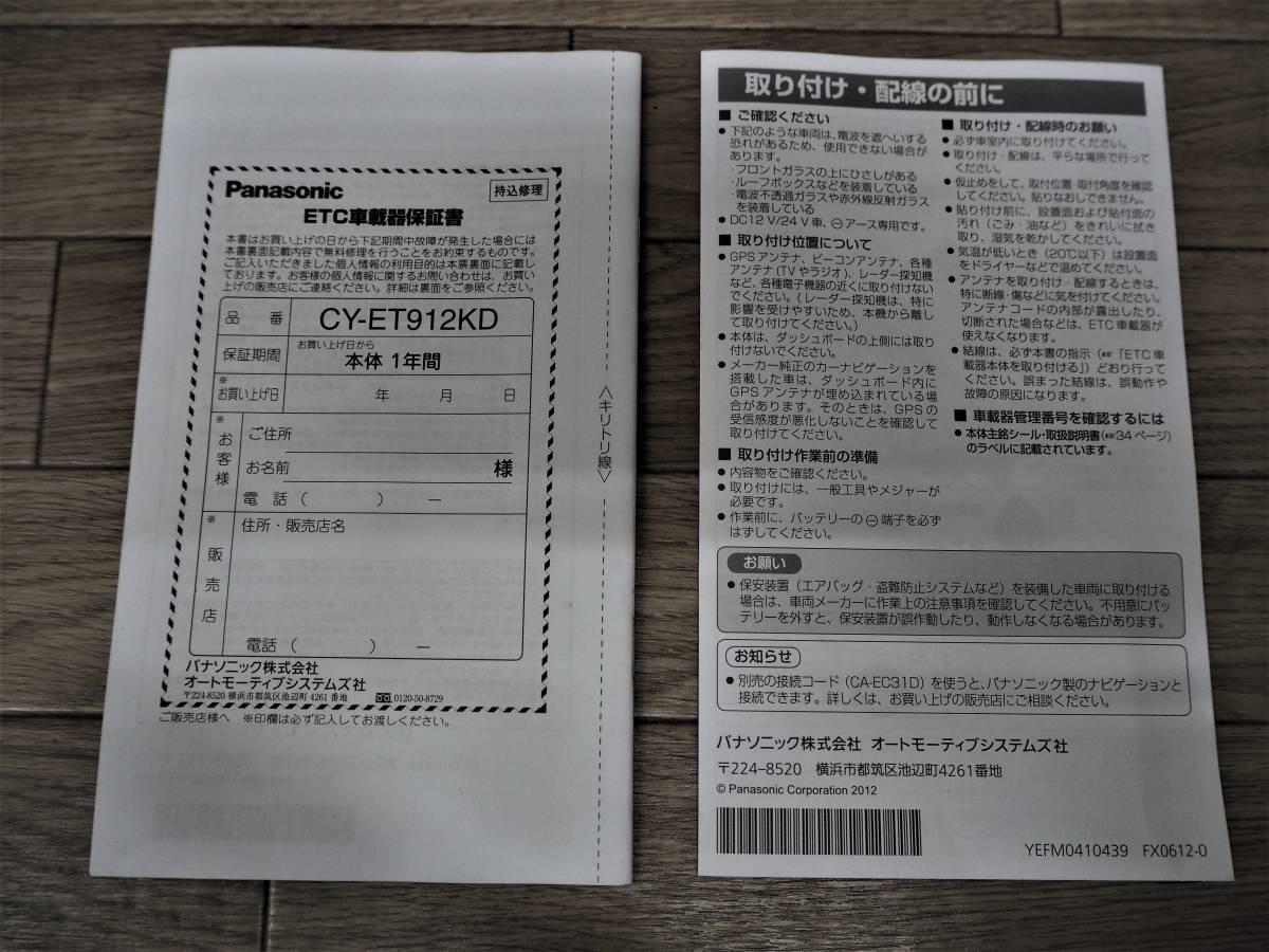 ☆ パナソニック ETC車載器 CY-ET912KD 取扱説明書 2点セット 中古☆ _画像4