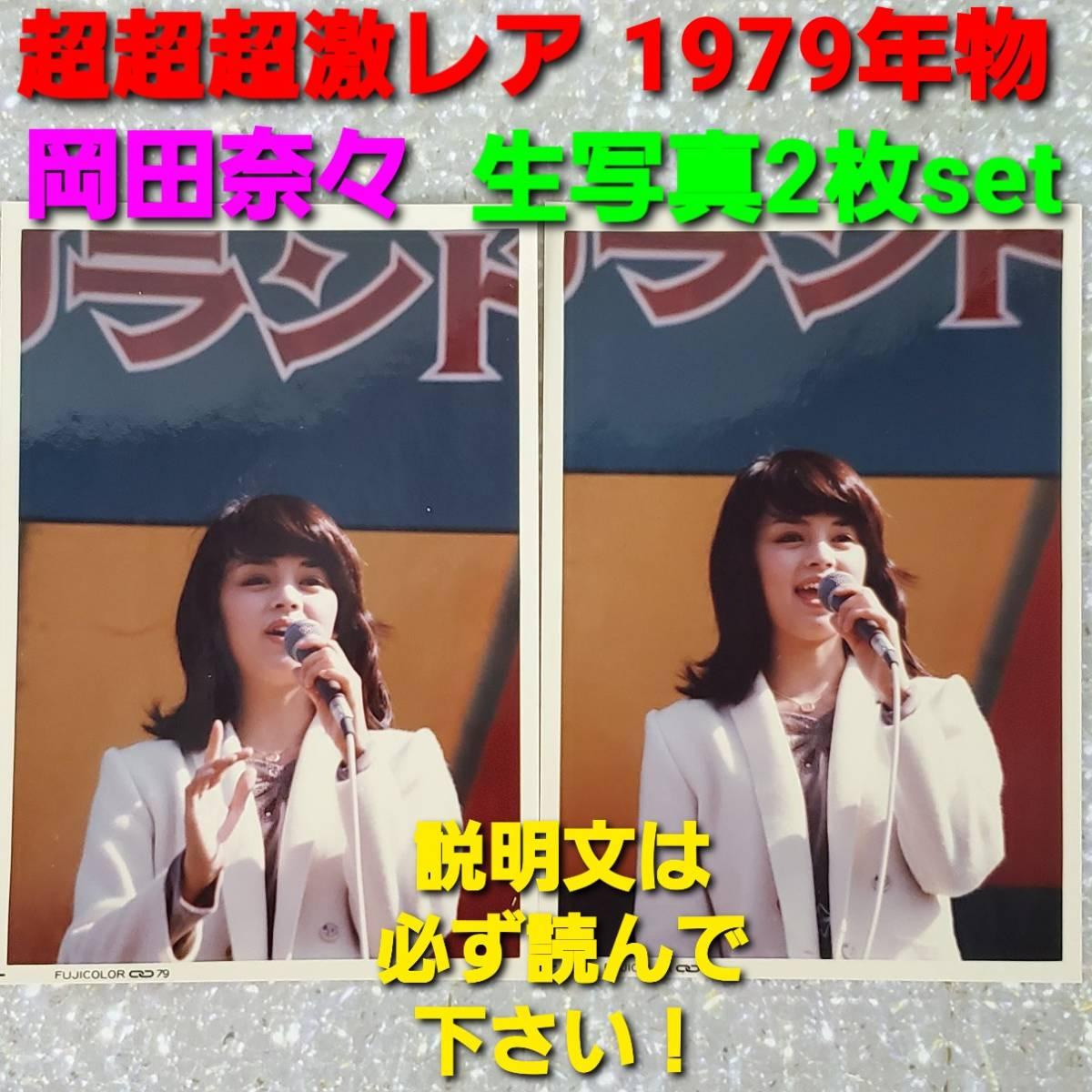超超超超激レア★1979年物★岡田奈々さんの生写真2枚セット★