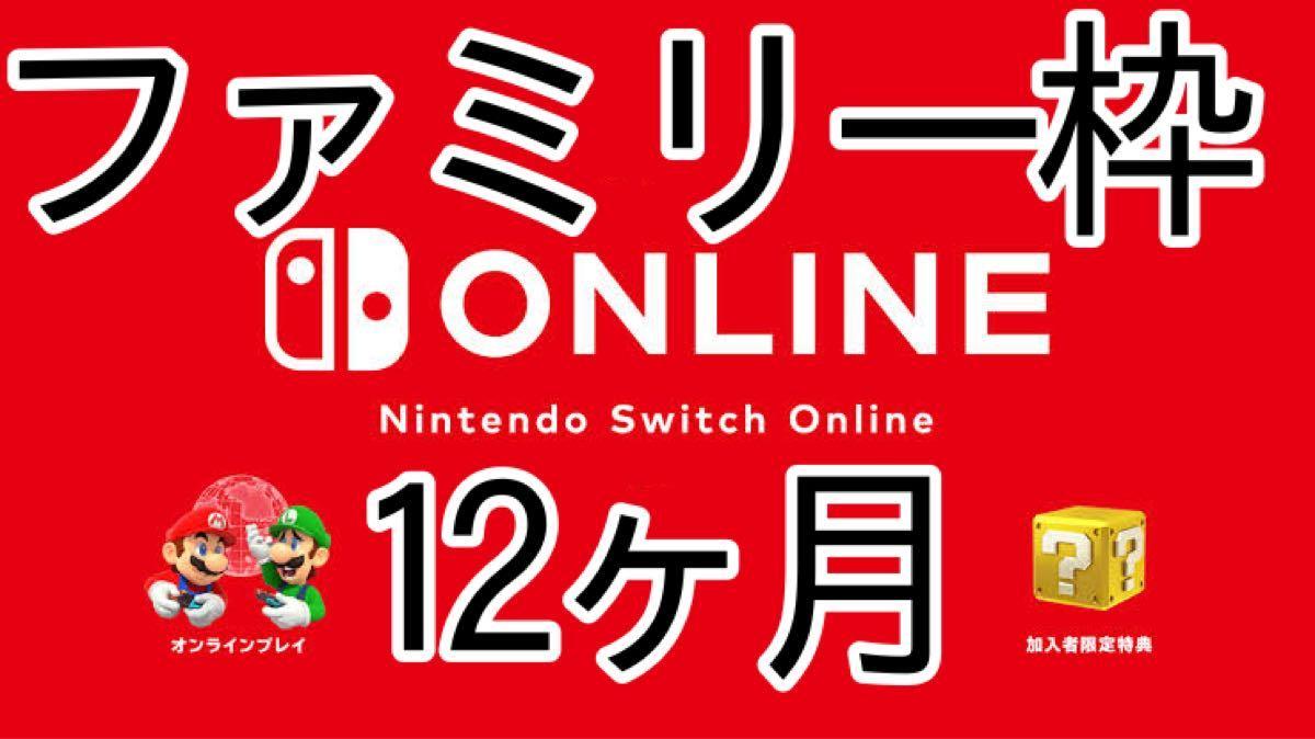 任天堂switchオンライン 12ヶ月
