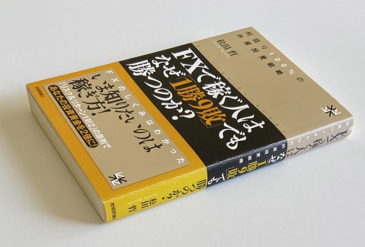定価1,480円 松田哲 FXで稼ぐ人はなぜ1勝9敗でも勝つのか? 利回り100%の外貨投資戦略 為替稼ぐ儲けるノウハウ方法