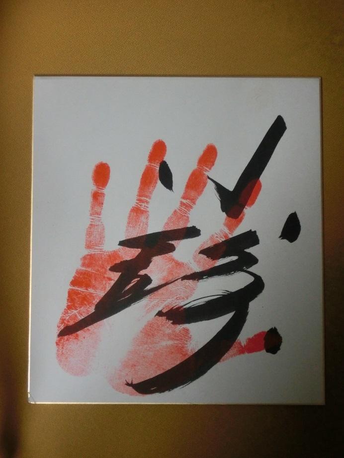 大相撲 「小錦」 直筆サイン手形_画像1