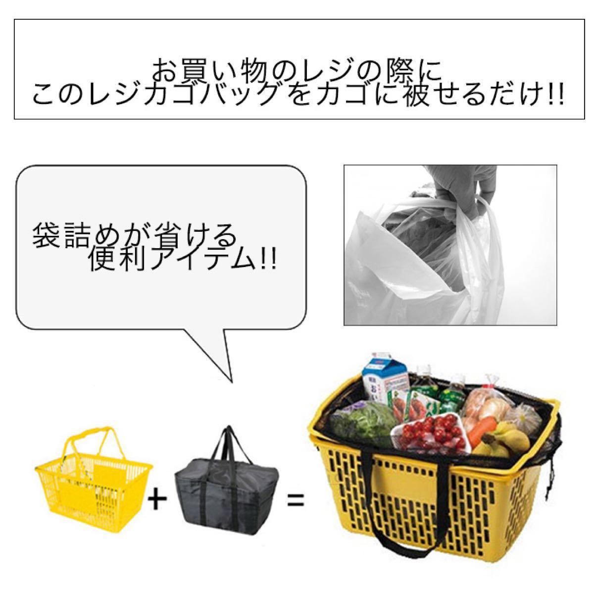 レジカゴバッグ エコバッグ レジカゴ エコ 買い物バッグ 買い物袋
