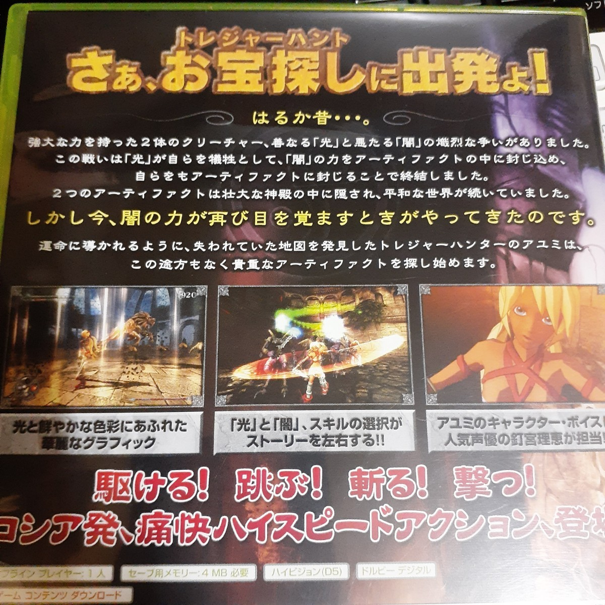 【Xbox360】 Xブレード