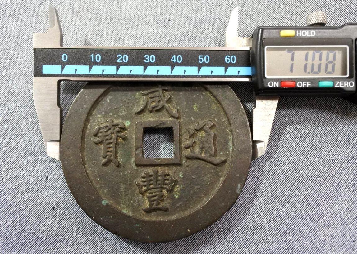 【古銭】中国大型古銭 咸豐通寶 背一百 71mm 169g   _画像3