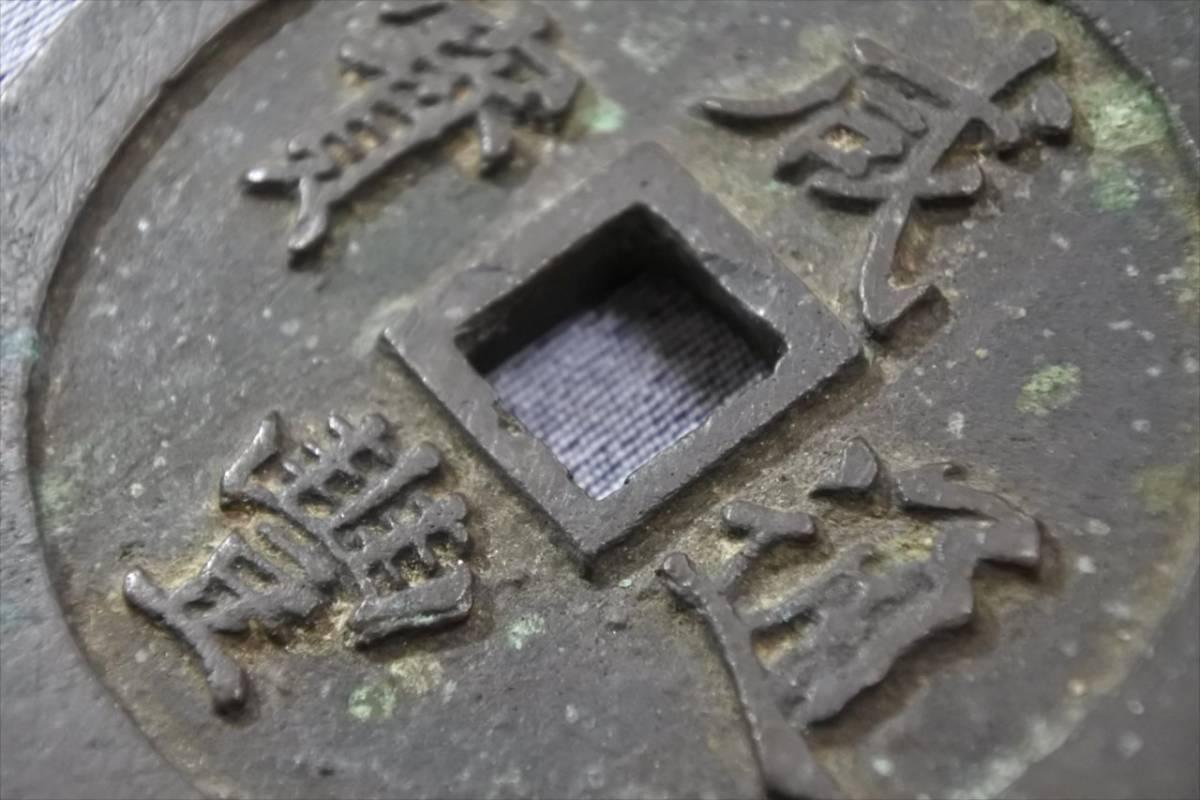 【古銭】中国大型古銭 咸豐通寶 背一百 71mm 169g   _画像5