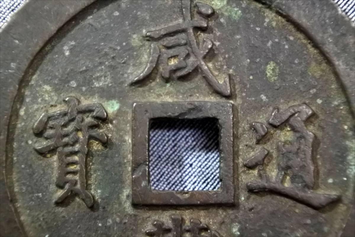 【古銭】中国大型古銭 咸豐通寶 背一百 71mm 169g   _画像6