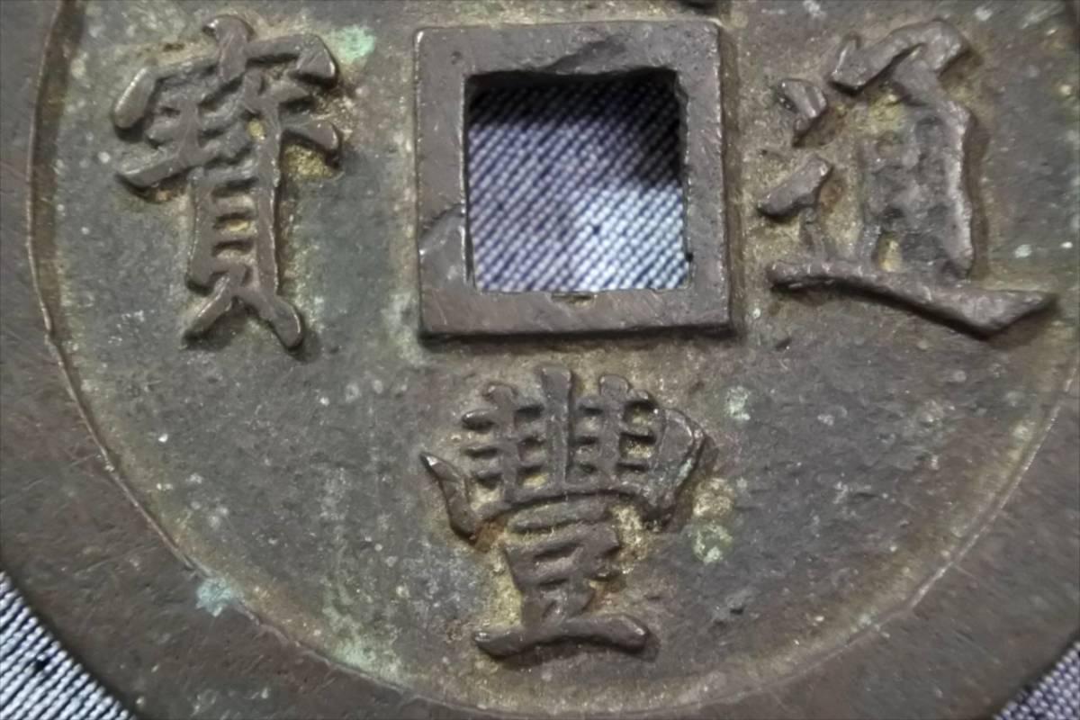 【古銭】中国大型古銭 咸豐通寶 背一百 71mm 169g   _画像7