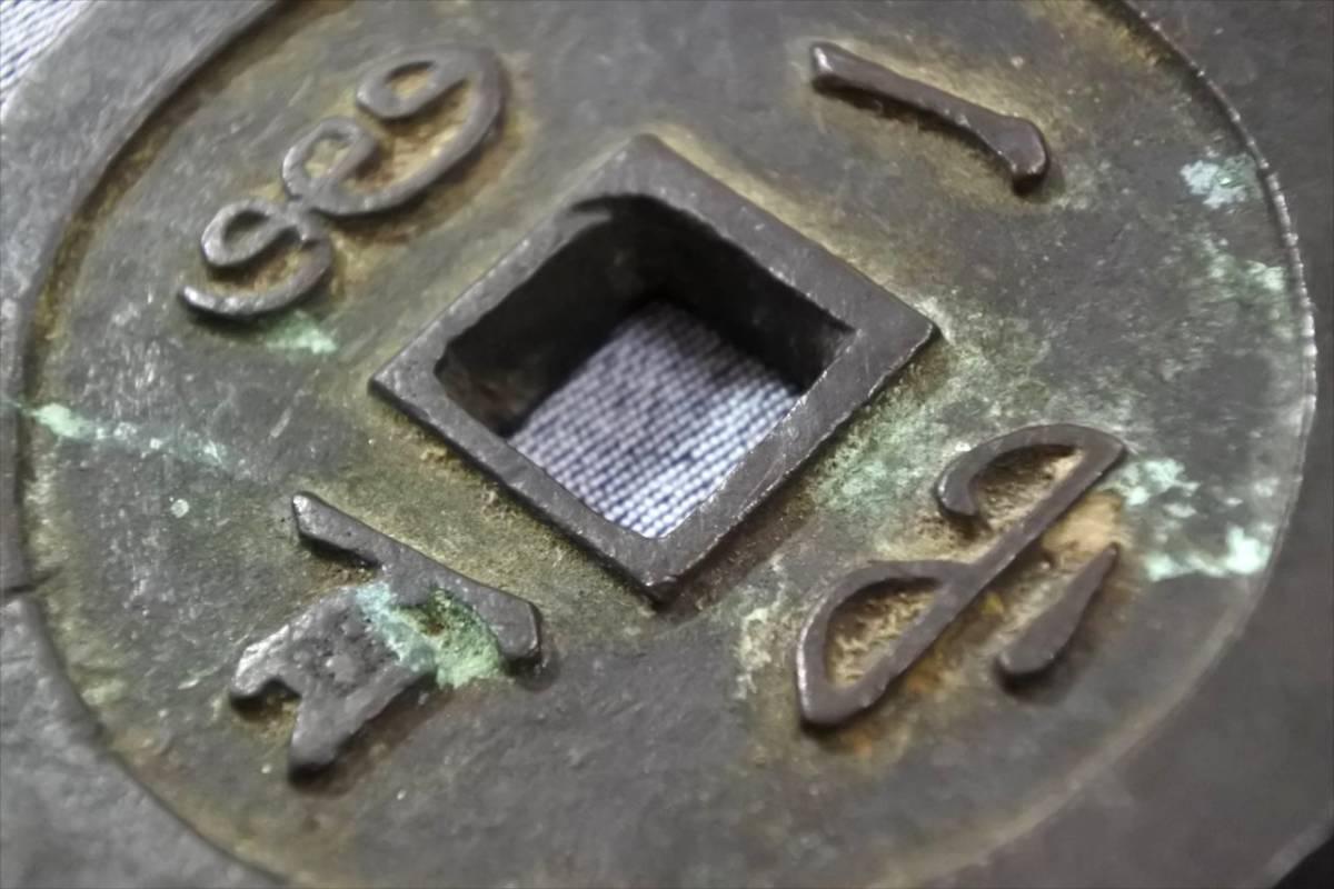 【古銭】中国大型古銭 咸豐通寶 背一百 71mm 169g   _画像8