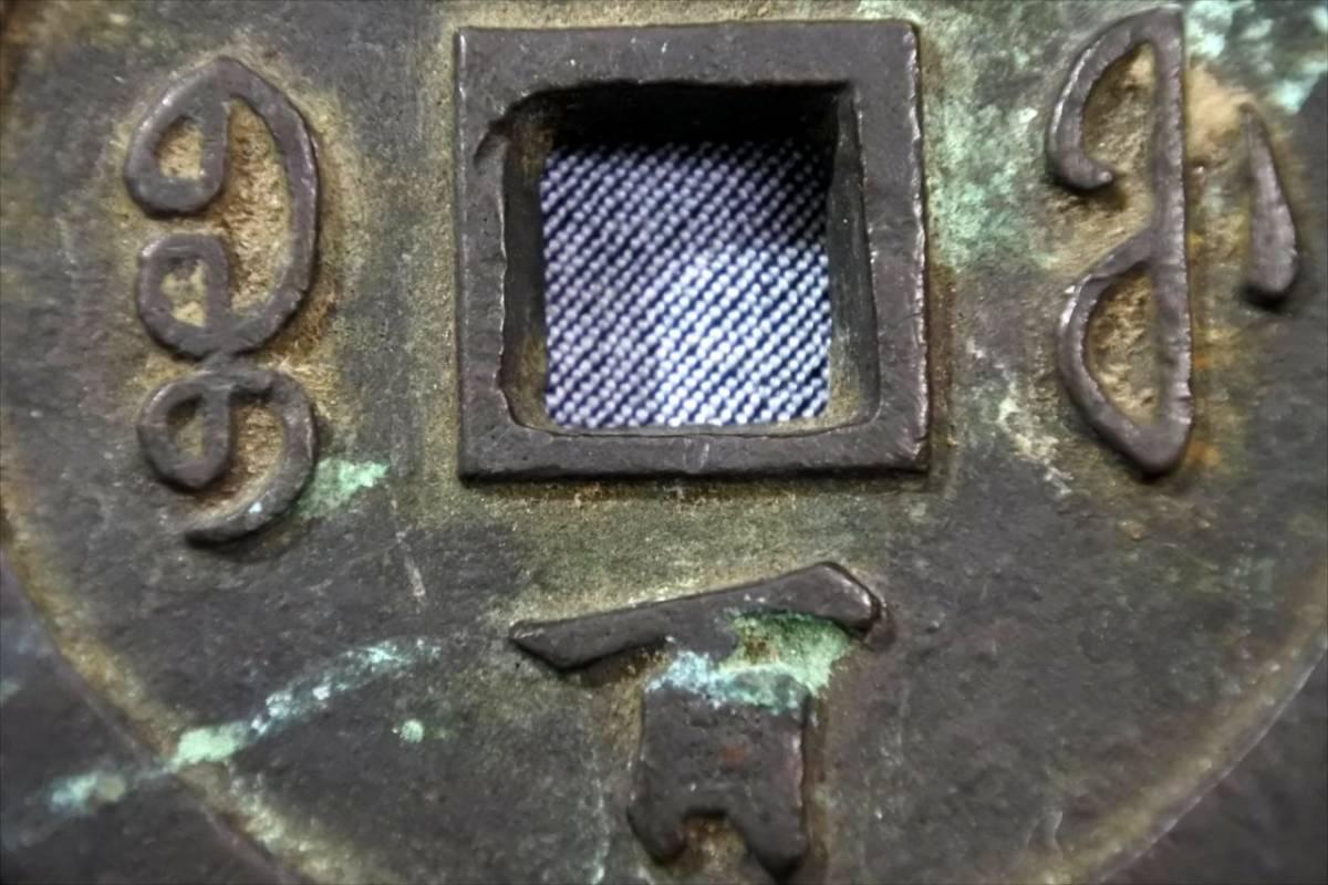 【古銭】中国大型古銭 咸豐通寶 背一百 71mm 169g   _画像10