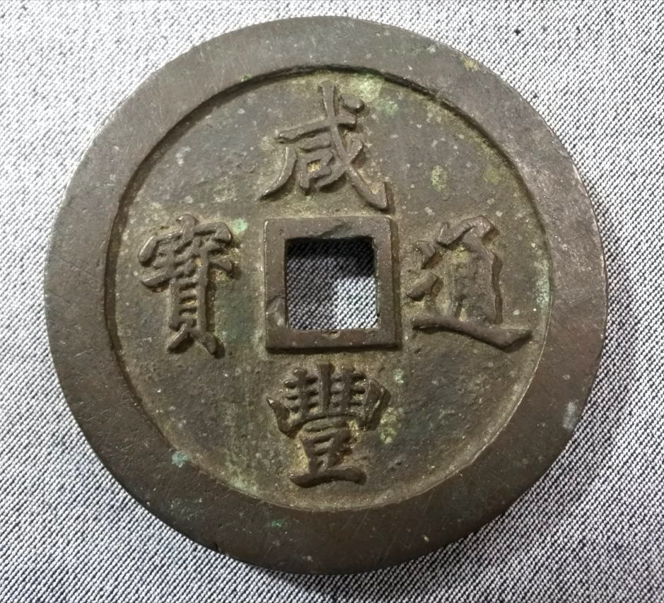 【古銭】中国大型古銭 咸豐通寶 背一百 71mm 169g   _画像1