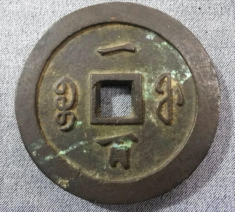 【古銭】中国大型古銭 咸豐通寶 背一百 71mm 169g   _画像2