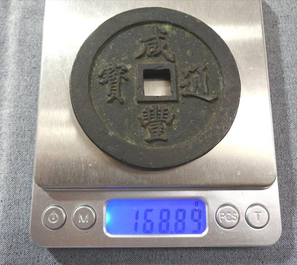 【古銭】中国大型古銭 咸豐通寶 背一百 71mm 169g   _画像4