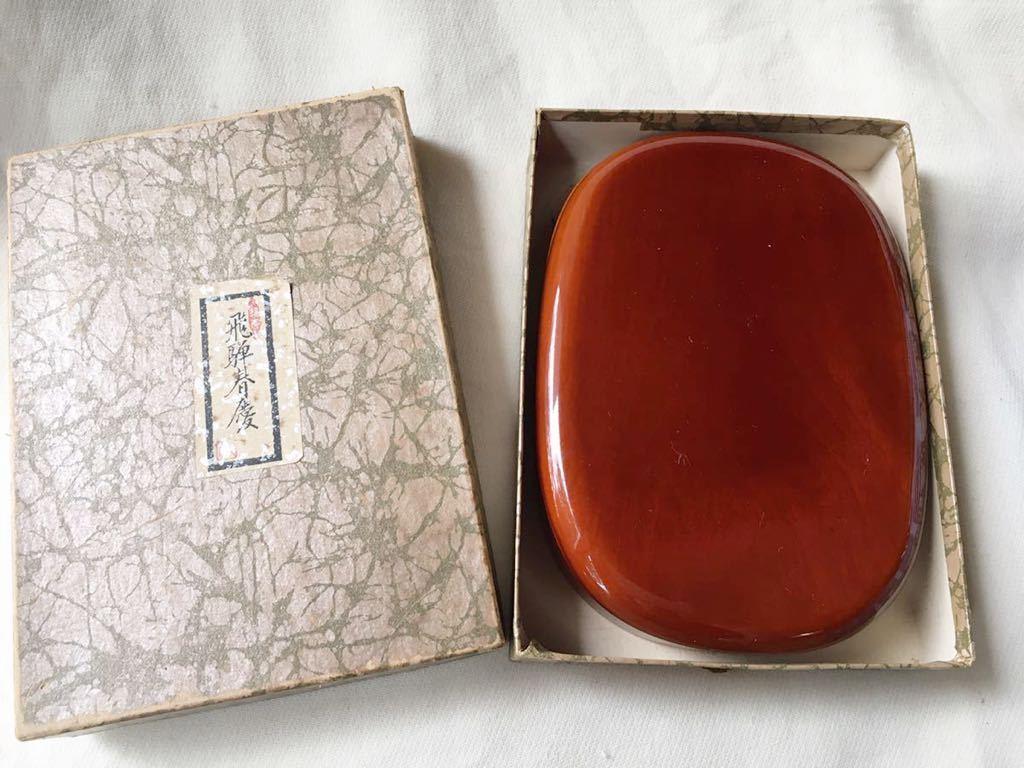 ◆ 【飛騨春慶】 筆箱 書道セット レターパック送料無料 ◆