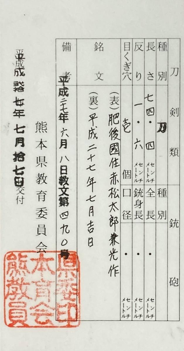 平成の名刀 刃長 74.4cm 武家の誉_画像9