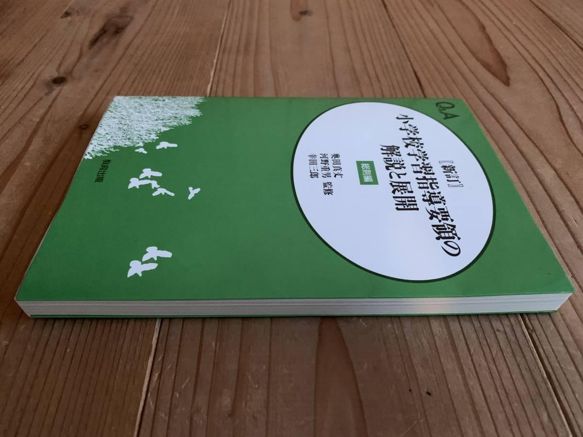 『 新訂 小学校学習指導要領の解説と展開 総則編 』 1989年7月8日発行 /教育出版_画像4