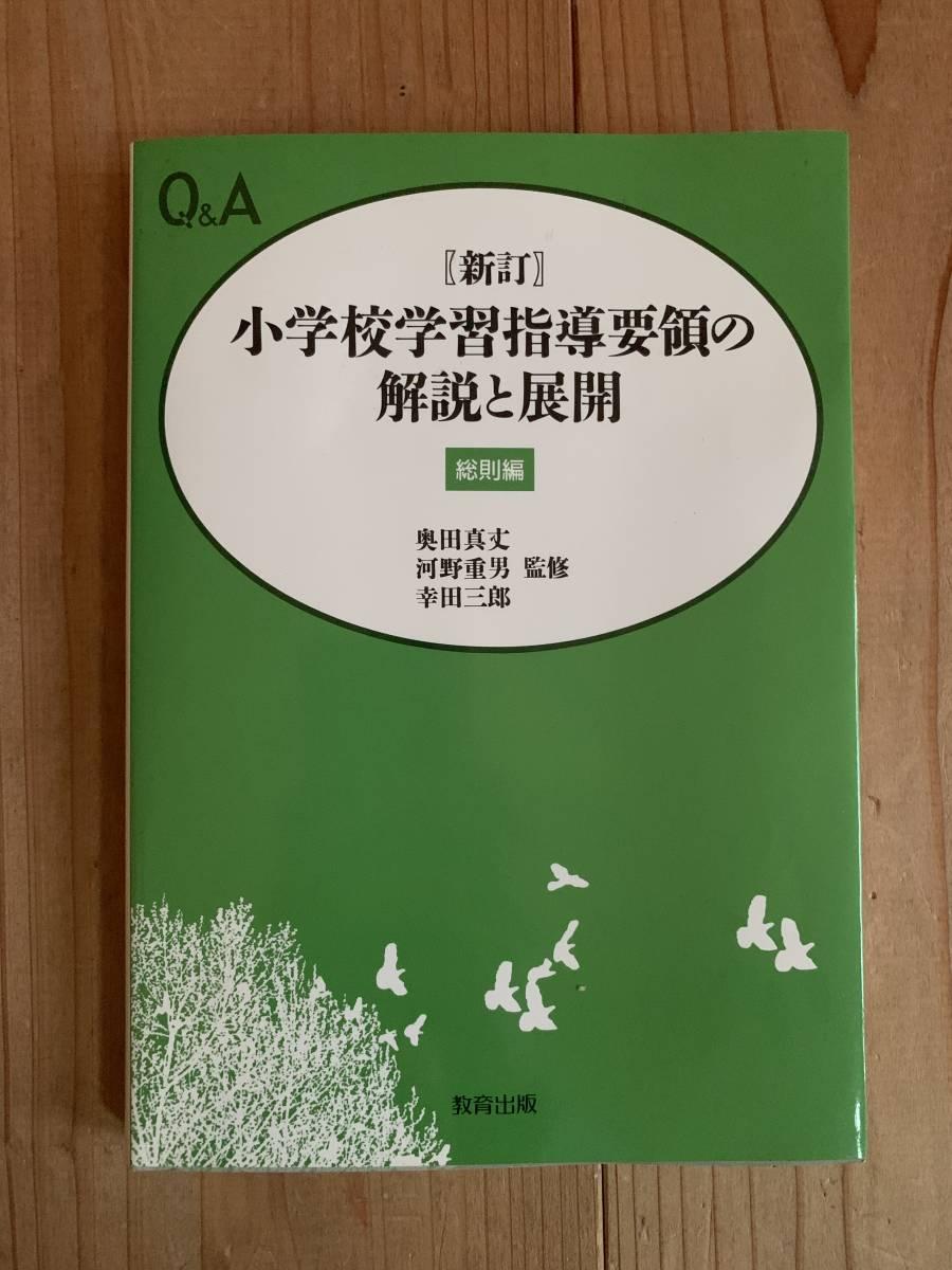 『 新訂 小学校学習指導要領の解説と展開 総則編 』 1989年7月8日発行 /教育出版_画像1