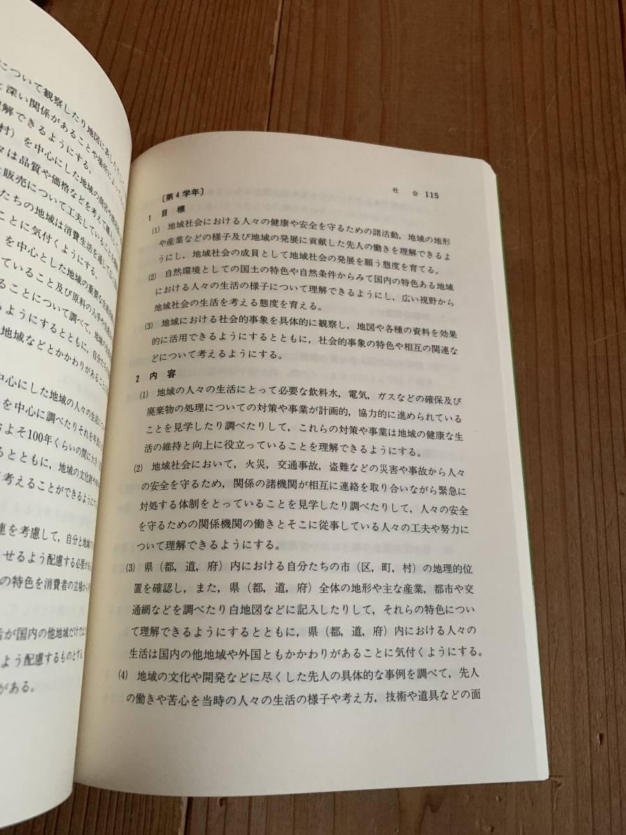 『 新訂 小学校学習指導要領の解説と展開 総則編 』 1989年7月8日発行 /教育出版_画像7