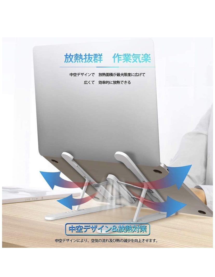 ノートパソコンスタンドpcスタンド改良折りたたみ式 6段の 高さ・角度調節可能