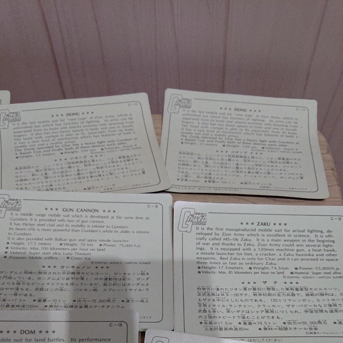 機動戦士ガンダム未使用シール16枚②