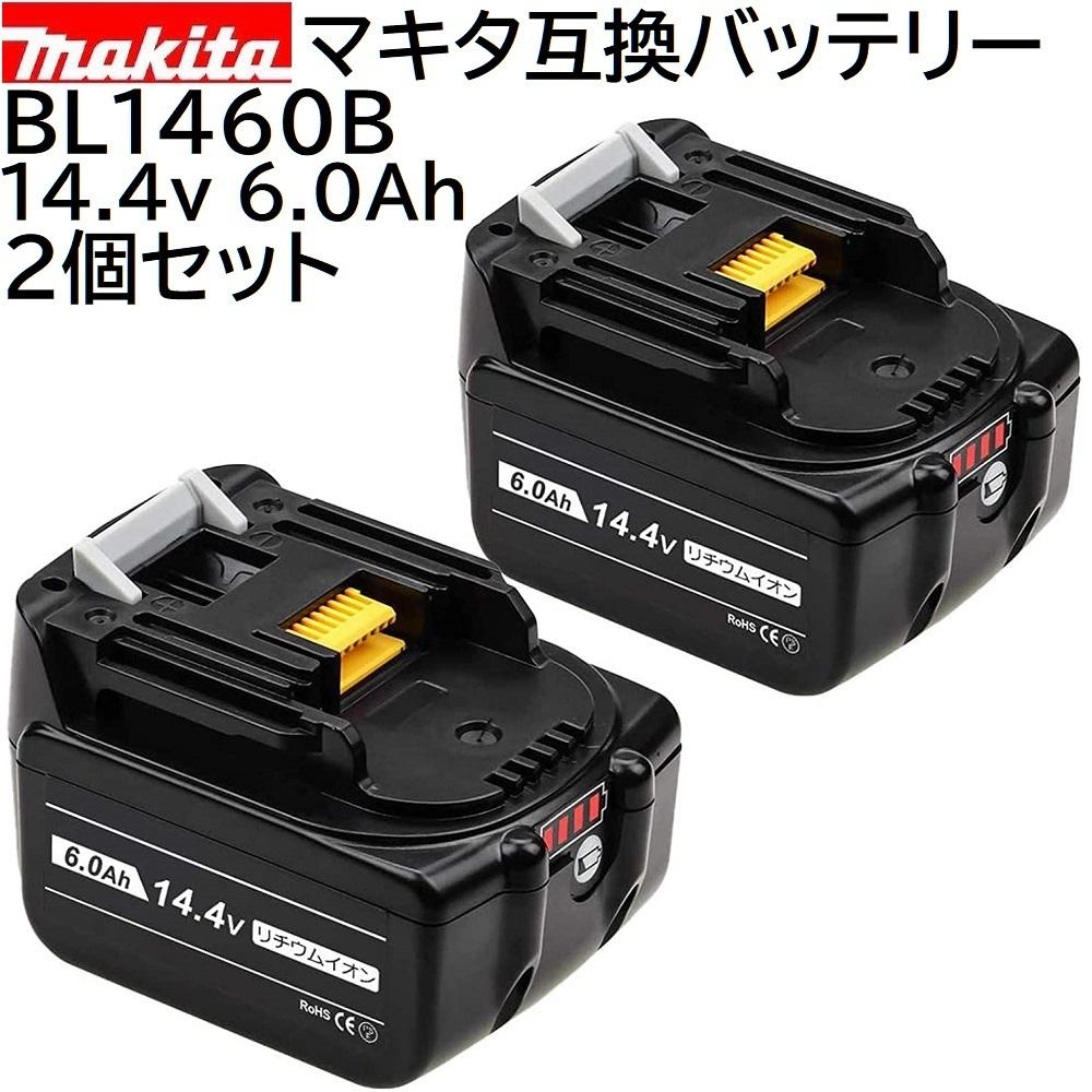 1円スタート 2個セット BL1460B 14.4v 6.0Ah 6000mAh マキタ互換バッテリー BL1430B DC18RFなど マキタ純正バッテリー 純正充電器対応