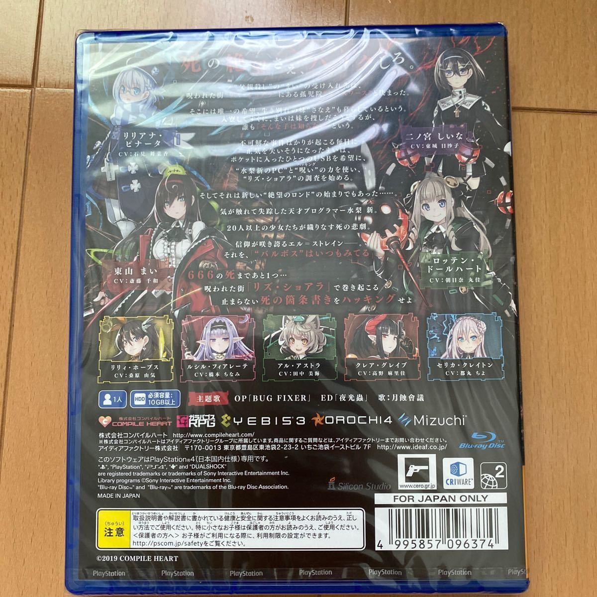 期間限定値下げ【PS4】 Death end re;Quest2 [通常版]