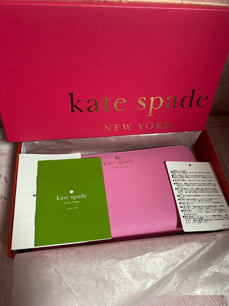 ケイトスペード ラウンドファスナー 長財布 箱つき