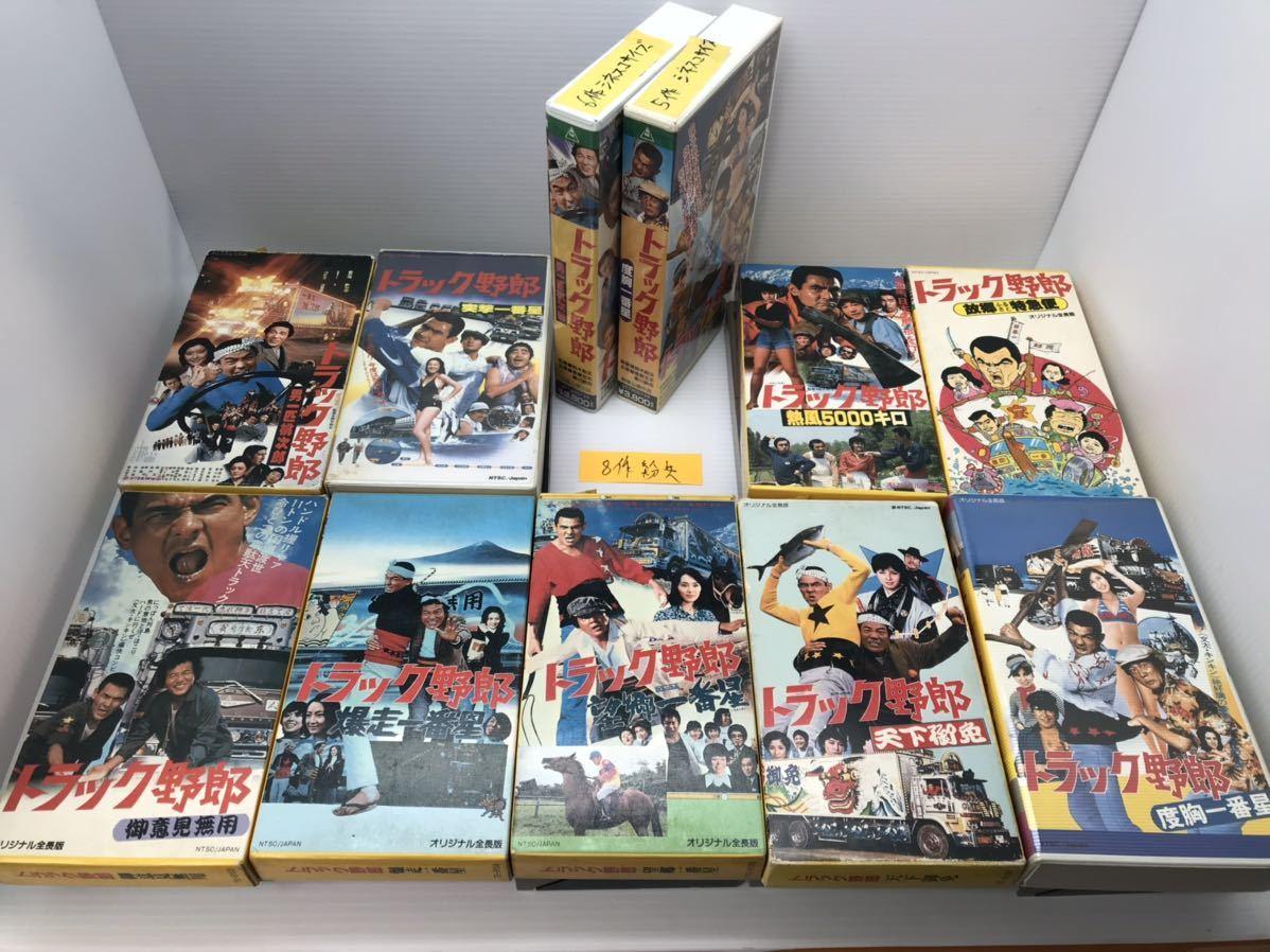 【ジャンク】トラック野郎シリーズ VHSビデオテープ 11本セット 当時物 中古品_画像1