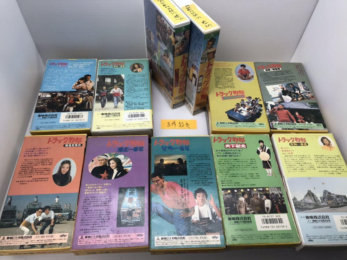 【ジャンク】トラック野郎シリーズ VHSビデオテープ 11本セット 当時物 中古品_画像6