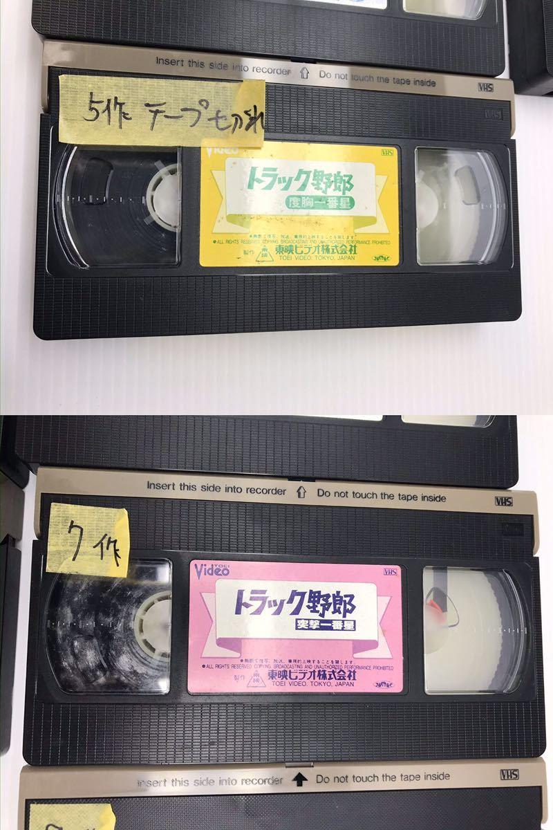 【ジャンク】トラック野郎シリーズ VHSビデオテープ 11本セット 当時物 中古品_画像9