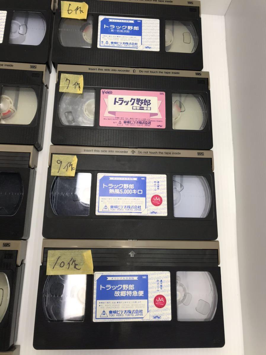 【ジャンク】トラック野郎シリーズ VHSビデオテープ 11本セット 当時物 中古品_画像8