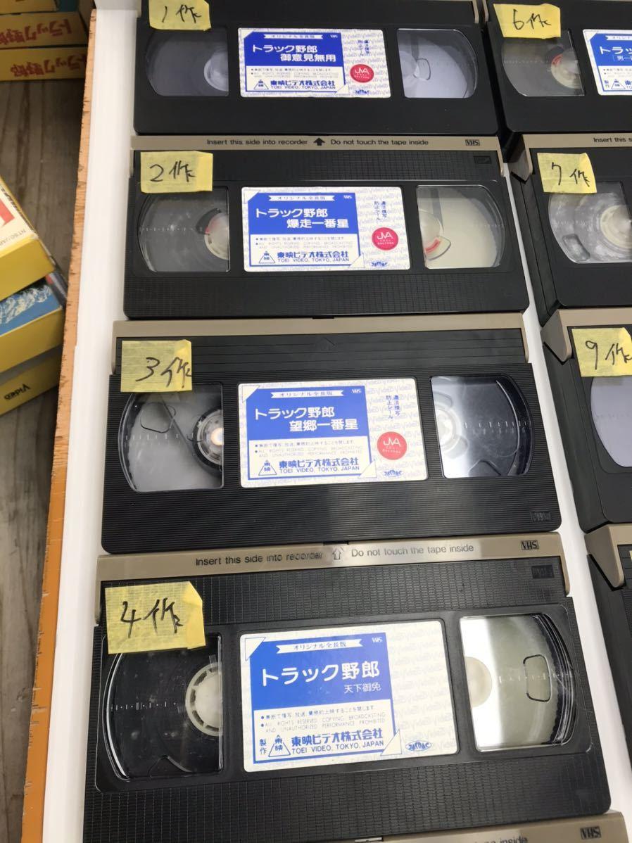 【ジャンク】トラック野郎シリーズ VHSビデオテープ 11本セット 当時物 中古品_画像7