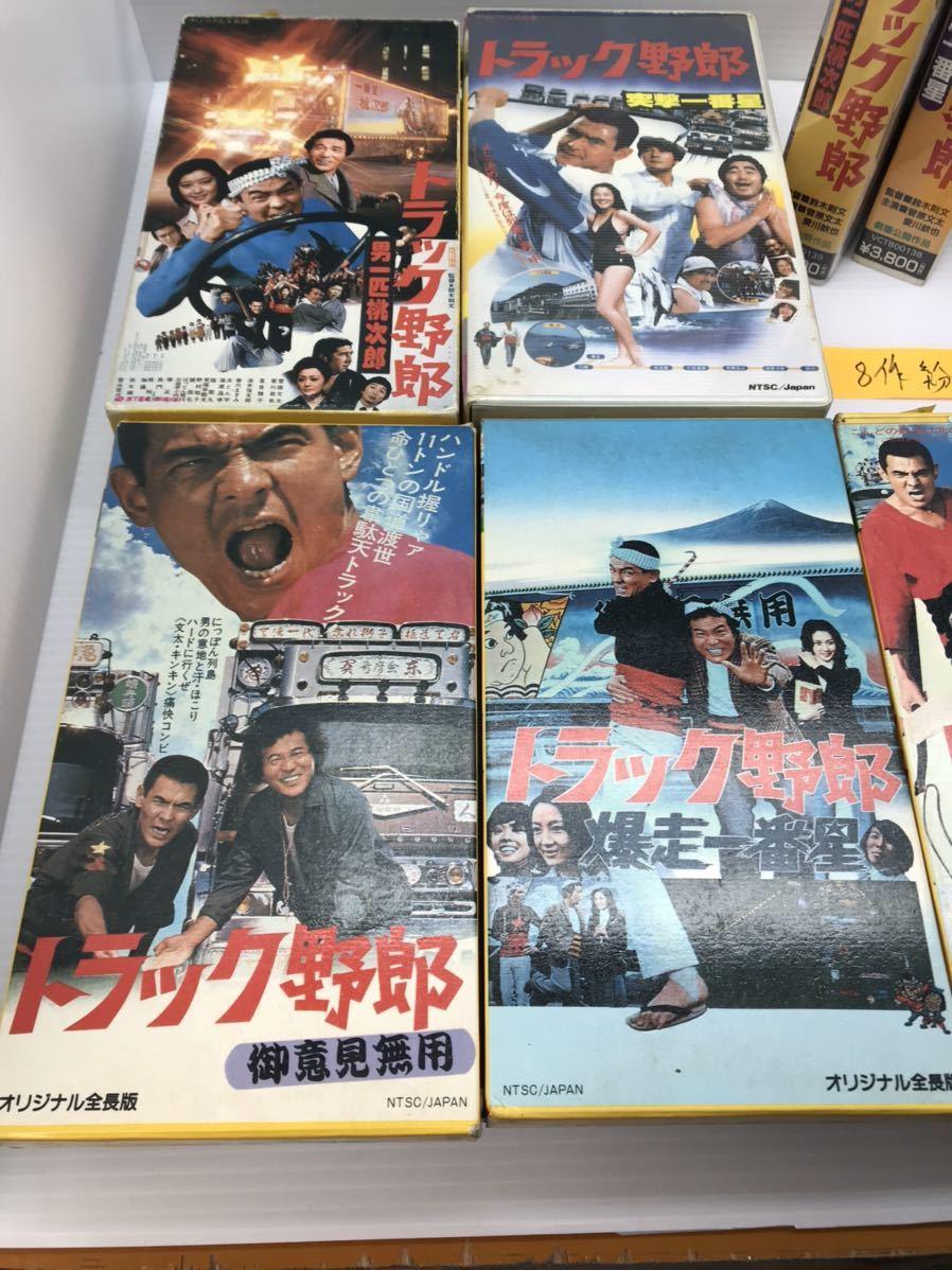 【ジャンク】トラック野郎シリーズ VHSビデオテープ 11本セット 当時物 中古品_画像2