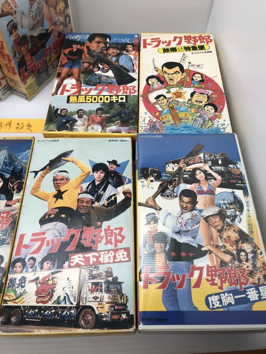 【ジャンク】トラック野郎シリーズ VHSビデオテープ 11本セット 当時物 中古品_画像4