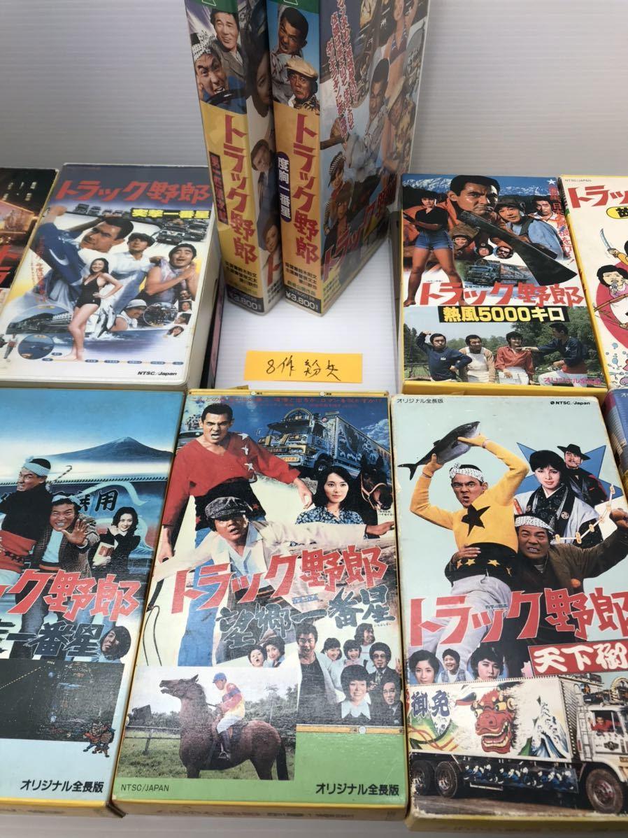 【ジャンク】トラック野郎シリーズ VHSビデオテープ 11本セット 当時物 中古品_画像3