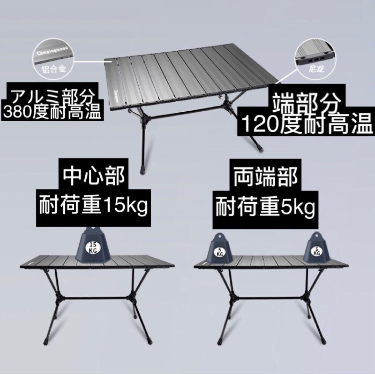 アルミ製ロールテーブル 折り畳みテーブル ロースタイルテーブル 高さ2段調整可
