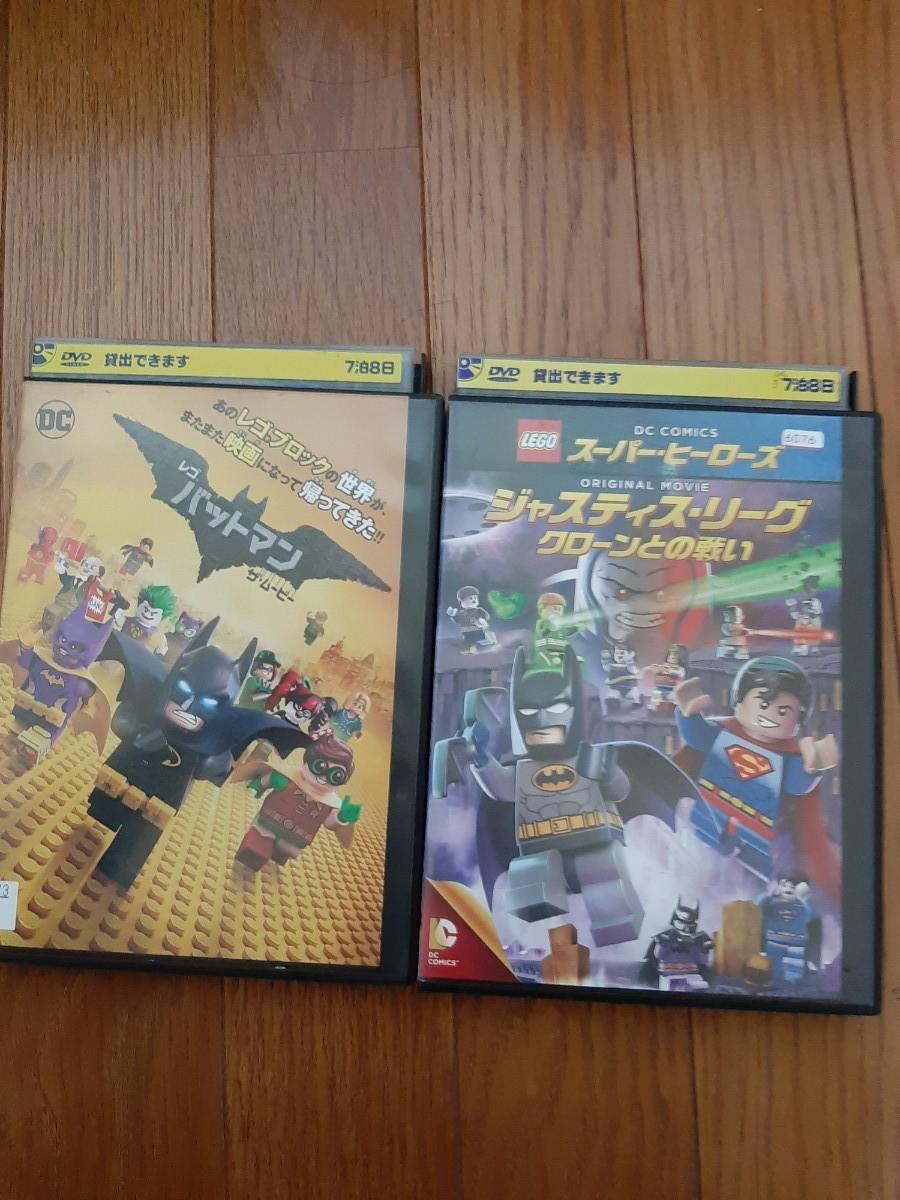 レゴ DVD レンタル落ち セット
