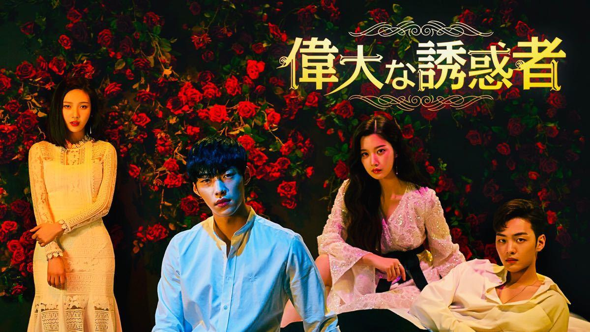韓国ドラマ 偉大な誘惑者 Blu-ray