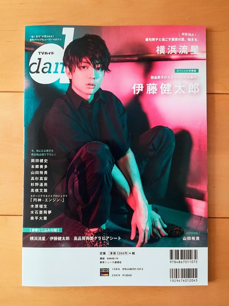 TVガイドdan[ダン]vol.31