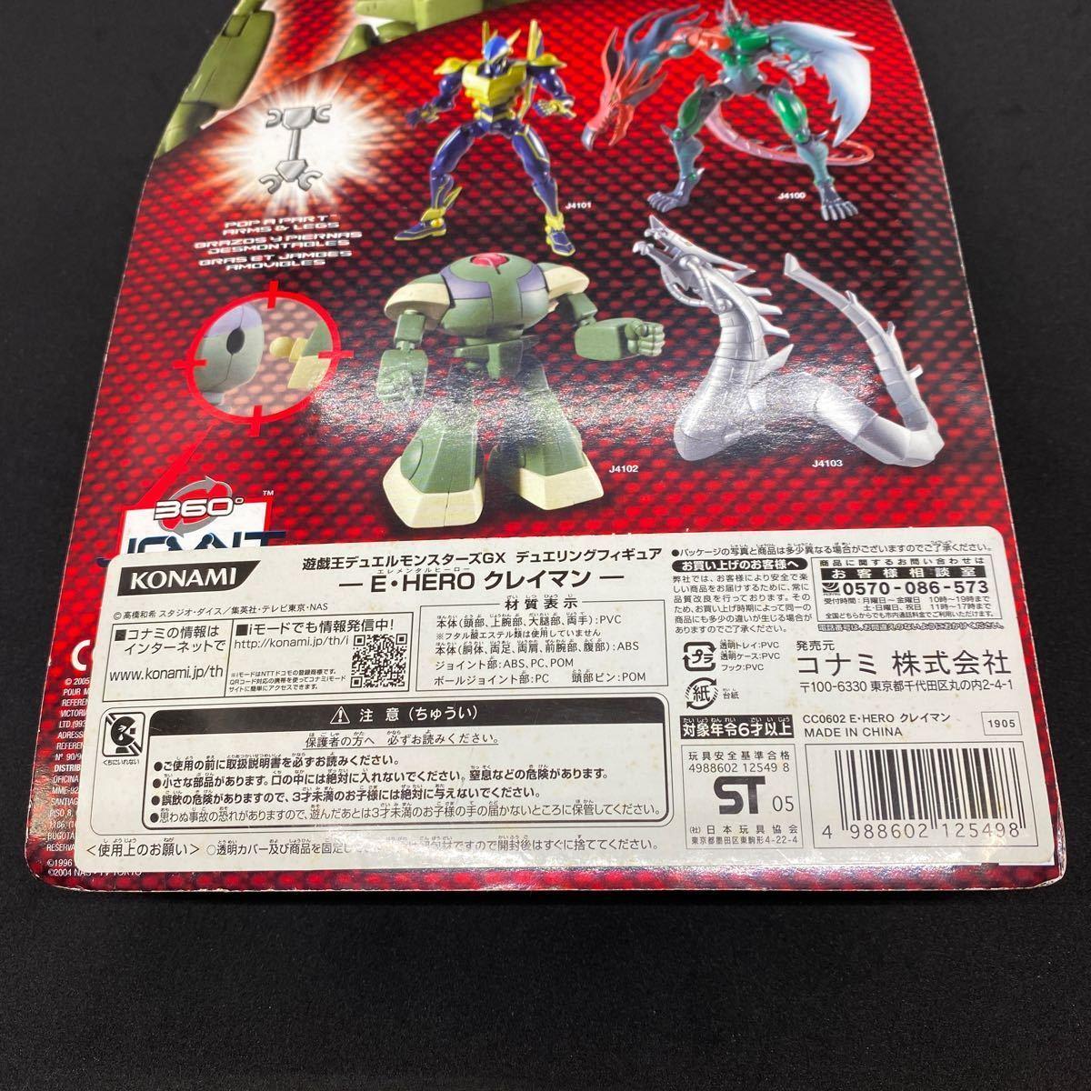 遊戯王デュエルモンスターGXデュエリングフィギュア エレメンタルヒーロー クレイマン_画像5