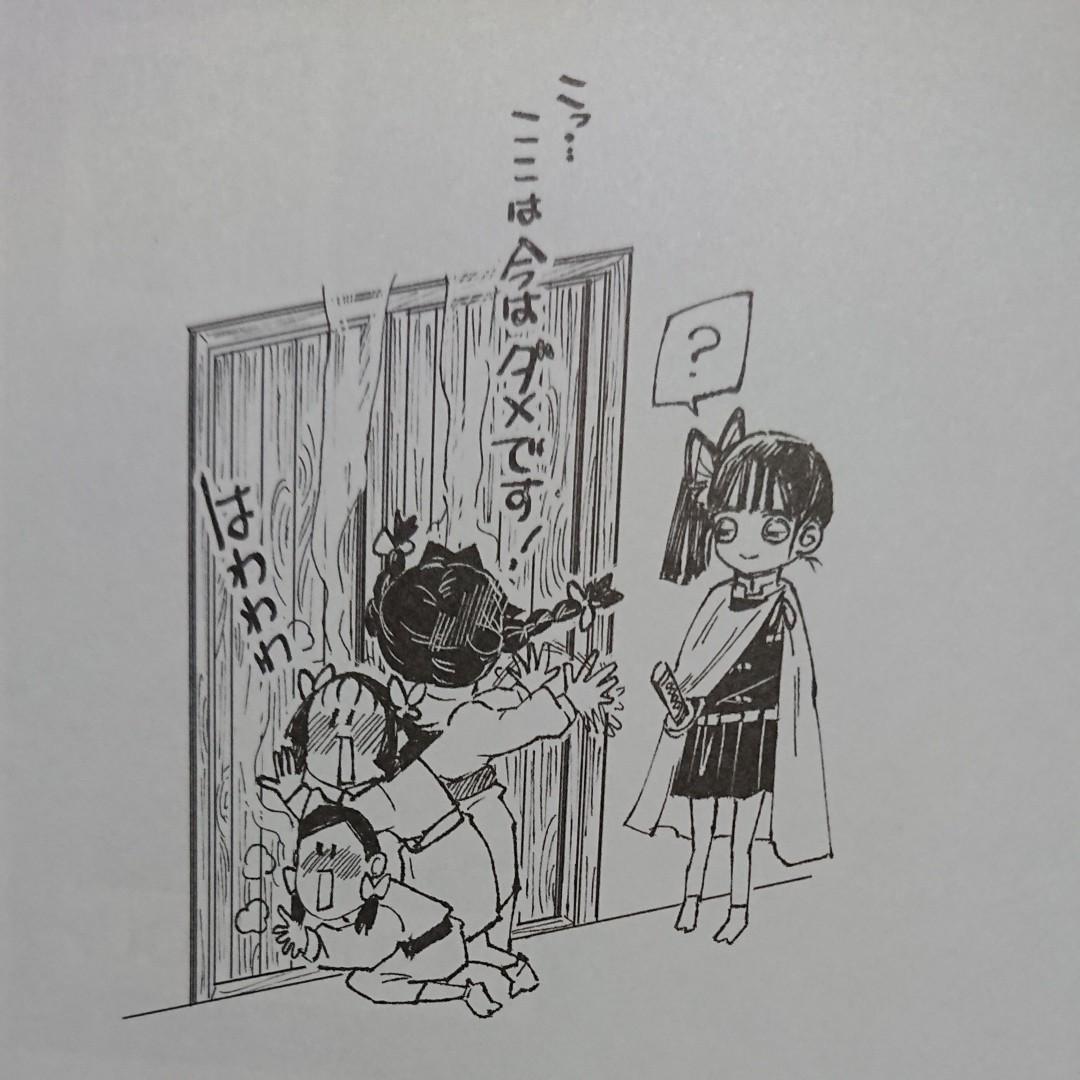 同人誌 鬼滅の刃 煉獄杏寿郎x竈門炭治郎