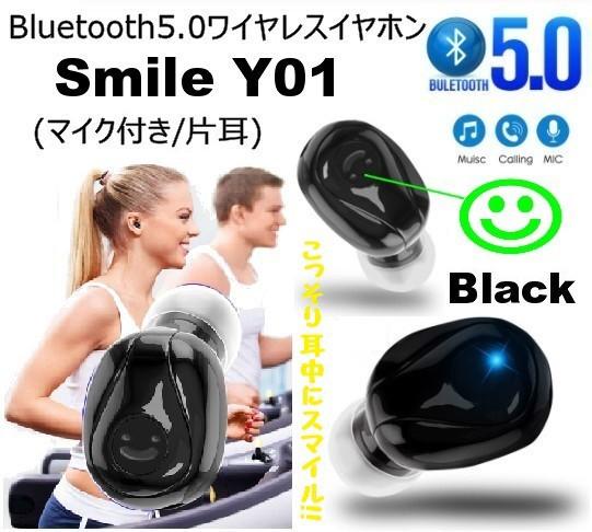 Bluetooth5.0ワイヤレスイヤホンSmile Y01(マイク付/片耳)