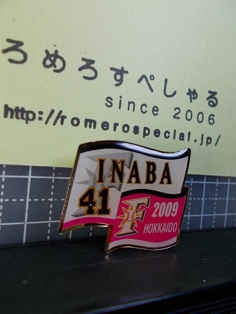 日本ハム 41INABAの情報