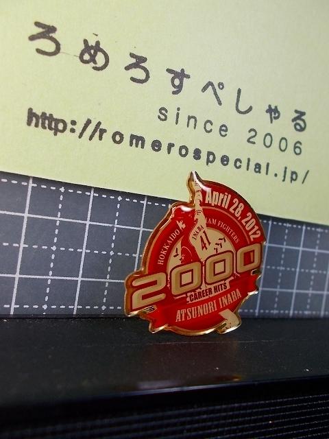 ◆【ピンバッジ】2012年2000安打♯41稲葉篤紀/Atsunori Inaba/北海道日本ハムファイターズ【ピンズ/ピンバッチ】東京ヤクルトスワローズ